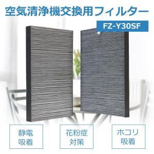 空気清浄機フィルター  FZ-Y30SF FZY30SF  花粉 集じん・脱臭一体型フィルター 互換品 対応型番: FZ-Y30SF fzy30sf(1枚) kotoshopping