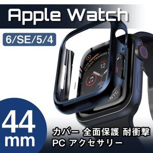 Apple Watch Series4/Series5/6 44mm アップルウォッチ4/5 カバーフィルム PET 超薄型全面保護 耐衝撃 PC 対応 (44mm, ブルー含有フィルム) kotoshopping
