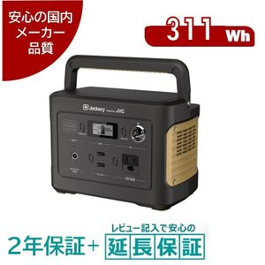 JVC JVCケンウッド ポータブル電源 BN-RB3-C 86,400mAh/311Wh AC20...