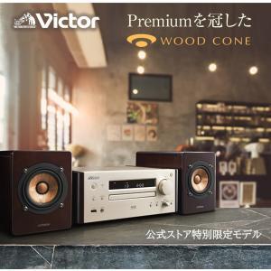 ・ブランド名:Victor  大好評いただいたEX-HR11の後継機が登場!! ■ウッドコーンオーデ...