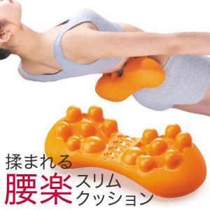 腰痛 クッション マッサージ器 ストレッチ 腰 肩甲骨 背中 ツボ押し 整体 ほぐし 美バランス もまれる腰楽スリムクッション|kotubanshop