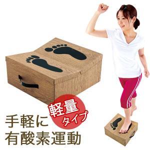 踏み台昇降 台 ダイエット 器具 踏み台昇降運動 ステッパー 有酸素運動 軽量 どこでもエクササイズ フミッパー|kotubanshop