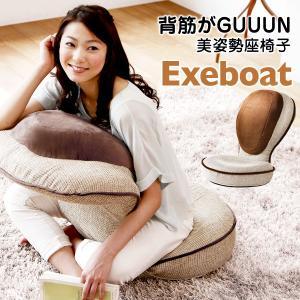 腰痛 座椅子 腰痛対策 姿勢矯正 グーン guuun 姿勢 猫背 ストレッチ クッション 背筋がGUUUN 美姿勢座椅子 エグゼボート|kotubanshop