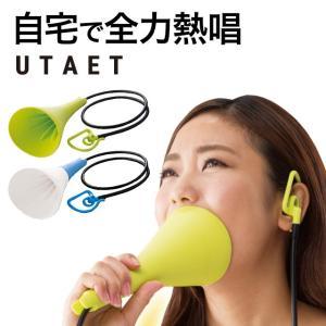 ボイストレーニング 防音マイク カラオケ マイク 歌 発声練習 腹式呼吸 エクササイズ 大声 消音 ドリーム UTAET ウタエット|kotubanshop