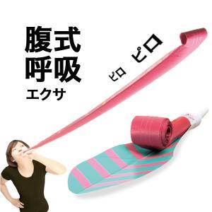 腹式呼吸 ロングブレス 深呼吸 ダイエット ダイエット器具 腹式呼吸エクサ ロングピロピロ|kotubanshop