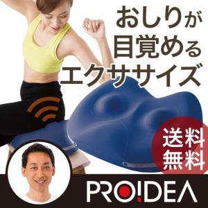 ダイエット エクササイズ 器具 ヒップアップ クッション フィットネス おしり 痩せ エアクッション ヒップスイッチ ヒッポン|kotubanshop