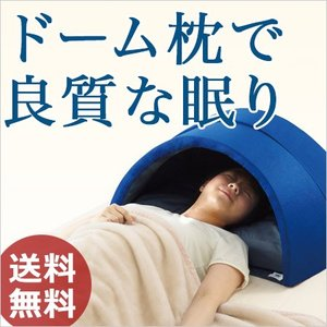枕 まくら 快眠枕 遮光枕 収音枕 安眠枕 昼寝枕 快眠ドーム ドーム枕 かぶって寝るまくら IGLOO イグルー|kotubanshop