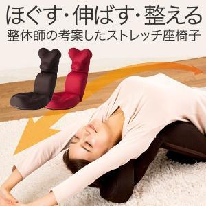 ストレッチ 座椅子 チェア 姿勢 腰痛 肩甲骨 猫背 骨盤 リクライニング 美バランス 波多野式 肩・首すっきり座椅子 HOGUURE ほぐ〜れ|kotubanshop