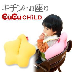腰用 背中用 子供用 背当て 腰当て 骨盤クッション ビーズクッション サポートクッション cucu キュッキュッ チャイルド|kotubanshop