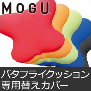 MOGU 腰痛 クッション オフィス 骨盤矯正 姿勢矯正 腰当て モグ バタフライクッション 専用カバー|kotubanshop