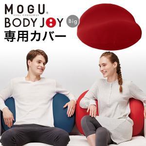 クッションカバー ビーズクッション 腰痛 腰当て 背もたれ 骨盤 姿勢 ソファ MOGU モグ ボディジョイ ビッグ 専用カバー|kotubanshop