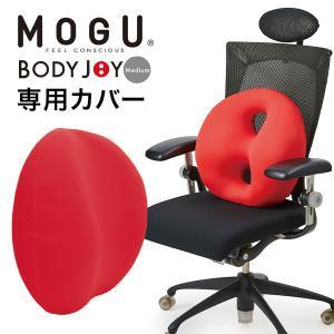 カバー ビーズクッション 背もたれ 腰当て 腰痛 クッション ソファ 骨盤 姿勢 MOGU モグ ボディジョイ ミディアム 専用カバー|kotubanshop