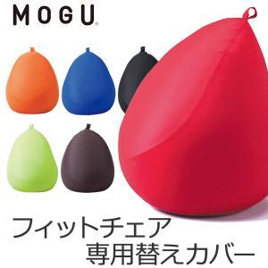 MOGU ソファ クッション ビーズクッション 座椅子 ビッグサイズ モグ フィットチェア 専用カバー|kotubanshop