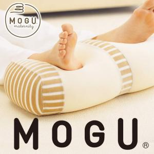MOGU クッション 足枕 ビーズクッション むくみ 足用 モグ ママ フットピロー|kotubanshop