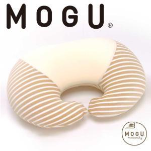MOGU 授乳クッション 授乳枕 マタニティ mogu 腰用 クッション モグ ママ マルチウエスト|kotubanshop