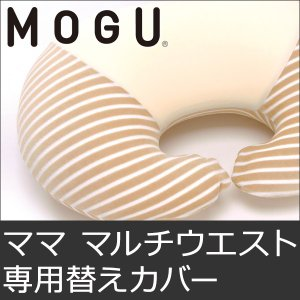MOGU 授乳クッション 授乳枕 マタニティ mogu 腰用 クッション モグ ママ マルチウエスト 専用カバー|kotubanshop