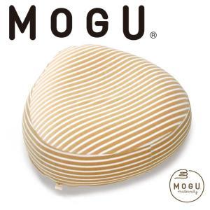 MOGU クッション ビーズクッション ソファー マタニティ 妊婦 出産祝い あぐら モグ ママソファ|kotubanshop