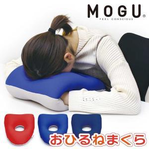 MOGU モグ おひるねまくら ビーズクッション 昼寝 枕 腰当て 背当て 腰痛対策 睡眠 うつ伏せ 背もたれ オフィス 仮眠用 まくら|kotubanshop