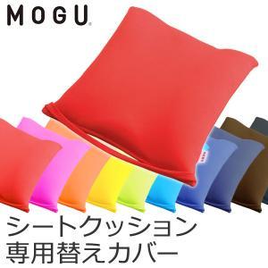 MOGU 腰痛 クッション 座ぶとん ビーズクッション 骨盤クッション 腰当て モグ シートクッション 専用カバー|kotubanshop
