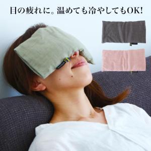 アイピロー アイウォーマー カイロ リラックス アイマスク 冷え対策 疲れ目 電子レンジ クリッパン 麦の温冷 アイピロー ウォッシュドリネン ラベンダー|kotubanshop