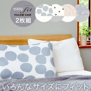 イージーフィット 枕カバー 43×63cm 2枚組 まくらカバー ピローケース ピローカバー 寝具 快眠 綿 コットン|kotubanshop