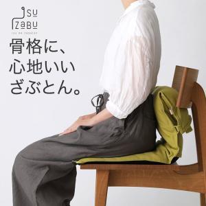 腰痛 骨盤座布団 クッション 姿勢矯正 テレワーク 在宅勤務 オフィス 北欧 おしゃれ 椅子用 イスザブ ISUZABU|kotubanshop