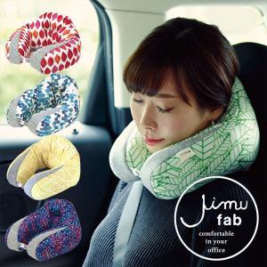 ネックピロー 首枕 クッション 旅行 トラベル ジムファブ JIMU fab ネックサポートピロー|kotubanshop