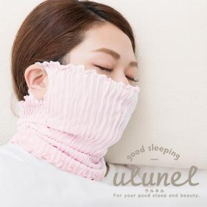 ウルネル おやすみフェイス&ネックカバー マスク のど 喉 保湿 乾燥 冷え対策 花粉対策 冷房対策 睡眠 快眠 ネックウォーマー 肩 首 母の日 敬老の日|kotubanshop
