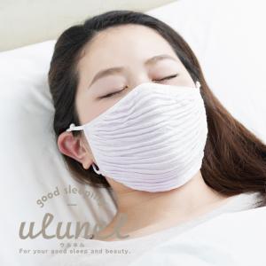 ウルネル おやすみ立体マスク マスク のど 喉 保湿 乾燥 冷え対策 冷房対策 花粉対策 快眠 睡眠 オフィス 母の日 敬老の日 ギフト urunel|kotubanshop