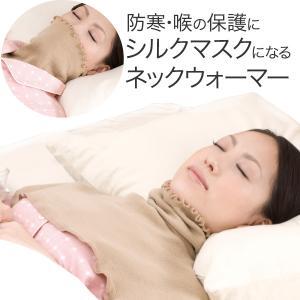 ネックウォーマー シルク マスク 保湿 乾燥 冷え 冷房 睡眠 対策 ドリーム マスクにもなるシルクネックウォーマー|kotubanshop