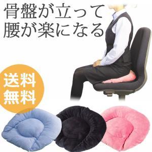 腰痛 クッション 骨盤クッション 腰痛対策 姿勢 骨盤矯正 マーナ 骨盤座ぶとん|kotubanshop
