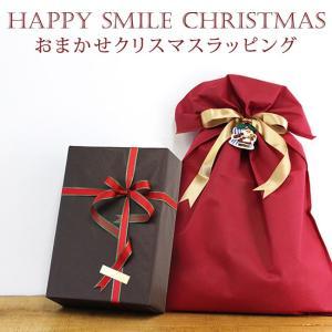 おまかせ クリスマス ラッピング|kotubanshop