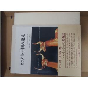 【商品説明・詳細について】山本書店、大村幸弘・吉田大輔訳、1991年初版、252p、パラフィン紙、箱...