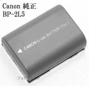 Canon キヤノン BP-2L5 純正カメラバッテリー NB-2LH同等品 送料無料 充電池|kou511125