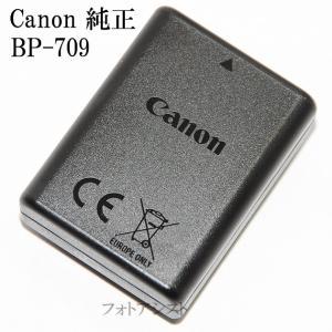 Canon キヤノン BP-709 純正カメラバッテリー 充電池   送料無料 BP709|kou511125