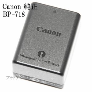Canon キヤノン BP-718 純正カメラバッテリー 充電池 BP718|kou511125