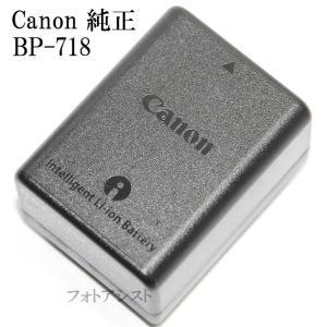 Canon キヤノン BP-718 純正カメラバッテリー 海外表記版 充電池 BP718|kou511125