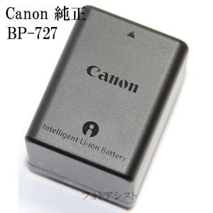 Canon キヤノン BP-727 純正カメラバッテリー 海外表記版 充電池 BP727 |kou511125