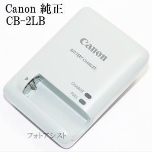 Canon キヤノン  CB-2LB 純正 (NB-9L用充電器・バッテリーチャージャー)CB2LB|kou511125
