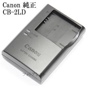Canon キヤノン バッテリーチャージャー CB-2LD 純正 【NB-11L・NB-11LH対応充電器】 CB2LD|kou511125