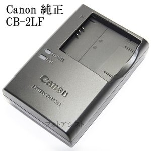 Canon キヤノン バッテリーチャージャー CB-2LF 純正 【NB-11L・NB-11LH対応充電器】 CB2LF|kou511125