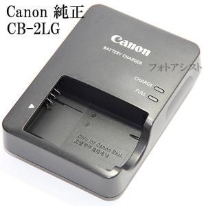 Canon キヤノン純正 バッテリーチャージャー CB-2LG (NB-12L対応充電器) あすつく対応|kou511125