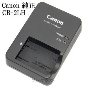 Canon キヤノン 純正品 CB-2LH バッテリーチャージャー NB-13L専用充電器 送料無料 |kou511125