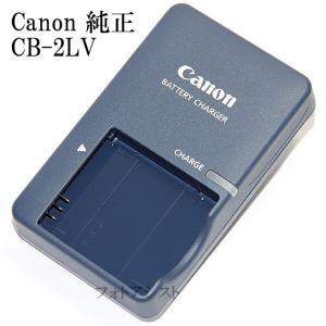 Canon キヤノン CB-2LV 純正 (NB-4L用充電...