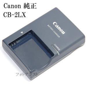 Canon キヤノン純正  バッテリーチャージャー CB-2LX (NB-5L対応充電器) あすつく対応|kou511125