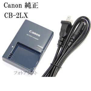 Canon キヤノン純正  バッテリーチャージャー CB-2LX 電源ケーブルタイプ (NB-5L対応充電器) あすつく対応|kou511125