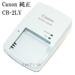 Canon キヤノン CB-2LY コンセント直挿し版 純正 (NB-6L/6LH用充電器・バッテリーチャージャー)送料無料 CB2LY|kou511125