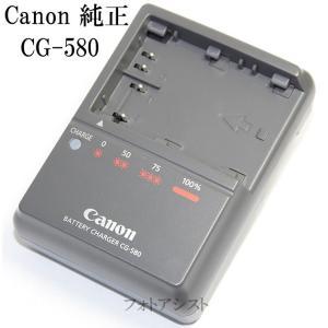 Canon キヤノン バッテリーチャージャー CG-580 純正 【BP-511Aなど対応充電器】CG580|kou511125