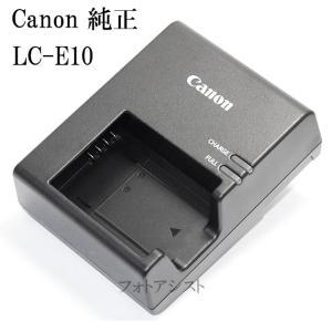 Canon キヤノン バッテリーチャージャー LC-E10 純正 LP-E10専用充電器 LCE10|kou511125