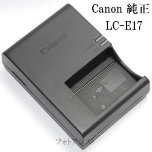 Canon キヤノン純正 バッテリーチャージャー LC-E17 (LP-E17対応充電器) あすつく対応|kou511125